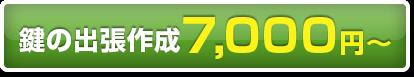 鍵の出張作成7,000円〜