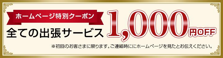 全ての出張サービス1,000円OFF