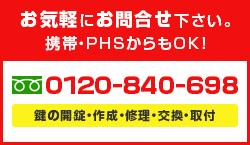 0120-840-698